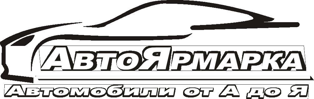 АвтоЯрмарка Тверь